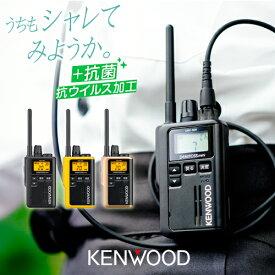 純正イヤホンマイクセット トランシーバー ケンウッド UBZ-M31 (+ EMC-13×1) / 特定小電力トランシーバー 無線機 インカム 防水 デミトスミニ KENWOOD DEMITOSS MINI UBZ-M31B UBZ-M31Y UBZ-M31G
