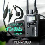 ケンウッド_特定小電力トランシーバー_デミトスミニ_UBZ-M31_インカムセット
