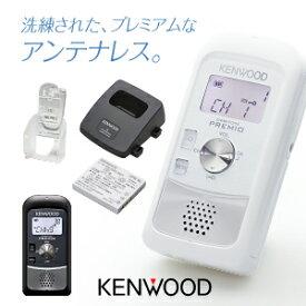 トランシーバー ケンウッド UBZ-S20 (バッテリー・充電器セット) / 特定小電力トランシーバー 無線機 インカム デミトスプレミオ KENWOOD DEMITOSS PREMIO UBZ-S20B UBZ-S20WH