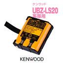 ケンウッド バッテリーパック UPB-5N / 特定小電力トランシーバー 無線機 インカム ケンウッド デミトス20 KENWOOD DE…