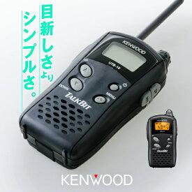 トランシーバー ケンウッド UTB-10 / 特定小電力トランシーバー 無線機 インカム KENWOOD TALKBIT トークビット UBZ-LJ20 UBZ-LM20 UBZ-LP20