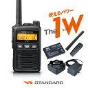 ハイパワー トランシーバー スタンダード VXD1 / デジタル簡易無線 登録局 1W 無線機 インカム 八重洲無線 ヤエス バ…