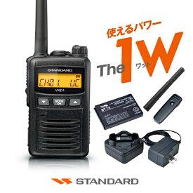 登録代行OK ハイパワー トランシーバー スタンダード VXD1 / デジタル簡易無線 登録局 無線機 インカム 八重洲無線 ヤエス バーテックススタンダード YAESU STANDARD 小型 飛距離 防水 免許不要