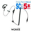 [5本セット] ワーキー(WORKIE) 耳かけ付ストレートイヤホンマイク [SCプラグ] / 特定小電力トランシーバー 無線機 イ…