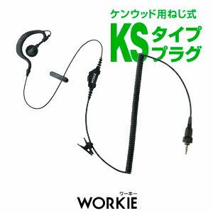 ワーキー(WORKIE) 耳かけ付ストレートイヤホンマイク [KSプラグ] / 特定小電力トランシーバー(無線機・インカム) / ケンウッド専用(UBZ-M31 UBZ-M51 TPZ-D510 TPZ-D553MCH TPZ-D553SCH)