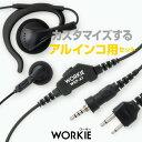 アルインコ用 ワーキー ストレートイヤホンマイク セパレート 1本分セット / 特定小電力 トランシーバー 無線機 インカム WORKIE ALINCO DJ-P321 DJ-P221 DJ-CH202 DJ-PX31 DJ-P921 DJ-PB20