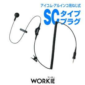 ワーキー ストレート イヤホンマイク [SCプラグ] / 特定小電力トランシーバー 無線機 インカム WORKIE アイコム・アルインコ用 IC-4300 IC-4300L DJ-P321 DJ-P221 DJ-P222 DJ-R200D