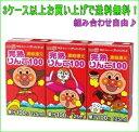 3ケース以上お買い上げで送料無料!組み合わせ自由♪明治 アンパンマンの完熟りんご100125ml×3本×12パック★常温保…