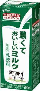 グリコ乳業濃くておいしいミルク200ml×24本「クール便でお届けします!」【乳飲料】【ビタミンD】【要冷蔵】【濃厚牛乳】05P03Dec16