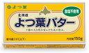 ☆期間限定☆送料無料!よつ葉乳業 食塩不使用バター150g×20個【クール便でお届けします。】【無塩バター】【北海道…