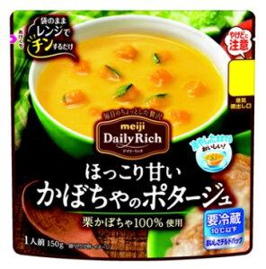 明治 デイリーリッチほっこり甘いかぼちゃのポタージュ150g×8個【クール便でお届けします。】【スープ】【チルド食品】