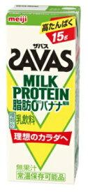 明治 ザバスミルクプロテイン脂肪ゼロバナナ風味200ml×24本【ザバス】【ミルクプロテイン】【脂肪ゼロ】【乳飲料】