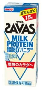 明治 ザバスミルクプロテイン脂肪ゼロバニラ風味200ml×24本【ザバス】【ミルクプロテイン】【脂肪ゼロ】【乳飲料】