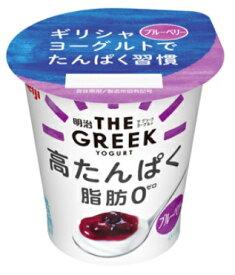明治 THE GREEK YOGURT ブルーベリー 100g×12個【乳酸菌】【無脂肪】 【要冷蔵】【たんぱく質】