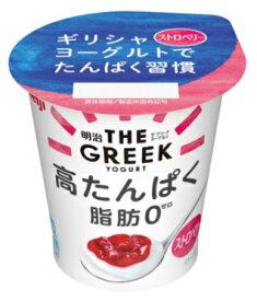 明治 THE GREEK YOGURT ストロベリー 100g×12個【乳酸菌】【無脂肪】 【要冷蔵】【たんぱく質】