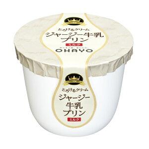 オハヨー乳業ジャージー牛乳プリン ミルク115g×16個【ジャージー牛乳】【プリン】