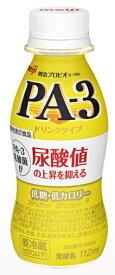 明治 プロビオヨーグルトPA‐3ドリンクタイプ 112ml×12本 【乳酸菌】【はっ酵乳】【要冷蔵】【RCP】05P03Dec16