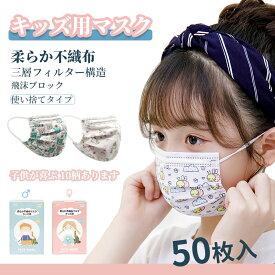 【在庫あり】マスク 子供用 50枚 子供用 使い捨てマスク 柄 こども ウイルス対策用 感染症風邪対策 mask PM2.5 高密度フィルター素材 花粉症対策 柄