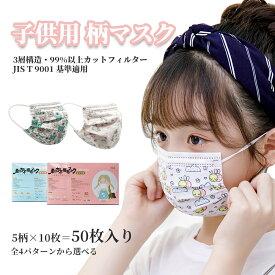 【スーパーセールクーポン配布中】マスク 子供用 50枚 子供用 使い捨てマスク 柄 こども ウイルス対策用 感染症 風邪対策 mask PM2.5 高密度フィルター素材 花粉症対策 柄
