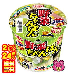 【2ケース】 エースコック スーパーカップ ミニ 野菜ちゃんぽん 42g×12個入×2ケース:合計24個入 【北海道・沖縄・離島配送不可】