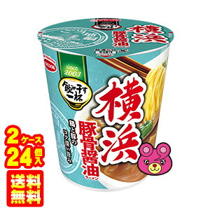 【2ケース】 エースコック タテ型 飲み干す一杯 横浜 豚骨醤油ラーメン 68g×12個入×2ケース:合計24個 【北海道・沖縄・離島配送不可】