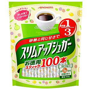 味の素 スリムアップシュガー 160g[100本入]×10袋入 【北海道・沖縄・離島配送不可】