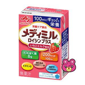 味の素 メディミル ロイシンプラス いちごミルク風味 紙パック 100ml×15個入 【北海道・沖縄・離島配送不可】
