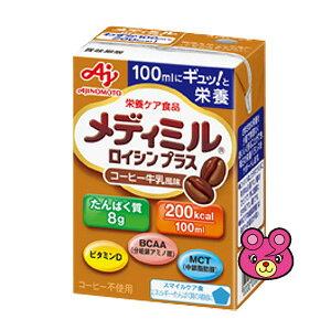 味の素 メディミル ロイシンプラス コーヒー牛乳風味 紙パック 100ml×15個入 【北海道・沖縄・離島配送不可】