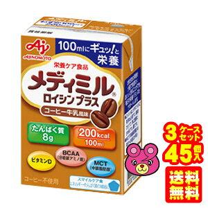 【3ケース】 味の素 メディミル ロイシンプラス コーヒー牛乳風味 紙パック 100ml×15個入×3ケース:合計45個 【北海道・沖縄・離島配送不可】