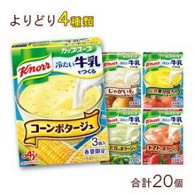 味の素 クノール カップスープ 冷たい牛乳でつくるシリーズ 各種5個入×よりどり4種類セット:合計20個 【北海道・沖縄・離島配送不可】