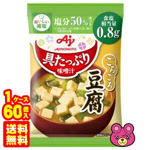 【1ケース】 味の素 具たっぷり味噌汁 豆腐 減塩 1食×60個入 みそ汁 とうふ 【北海道・沖縄・離島配送不可】