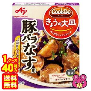 【1ケース】 味の素 Cook Do きょうの大皿 和風・洋風合わせ調味料 豚バラなす用 100g×40箱入 クックドゥ 【北海道・沖縄・離島配送不可】