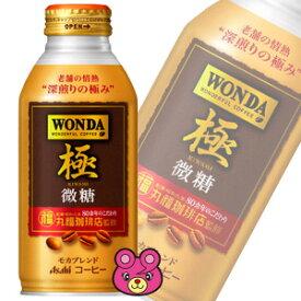 アサヒ WONDA 極 微糖 ボトル缶 370g×24本入 ワンダ