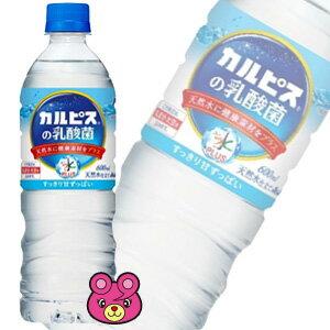 アサヒ おいしい水 プラスカルピスの乳酸菌 PET 600ml×24本入