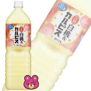 アサヒ カルピス 完熟白桃&カルピス PET 1.5L×8本入 1500ml ピーチ