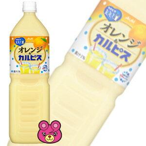 アサヒ オレンジ&『カルピス』 PET 1.5L×8本入 カルピス