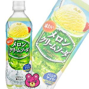 アサヒ カルピス 味わいメロンクリームソーダ PET 500ml×24本入 メロン 【北海道・沖縄・離島配送不可】