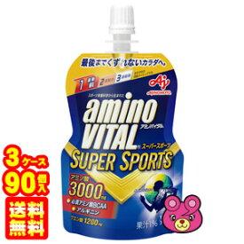 【3ケース】 味の素 アミノバイタル ゼリードリンク スーパースポーツ パウチ 100g×30個入×3ケース:合計90個 【北海道・沖縄・離島配送不可】