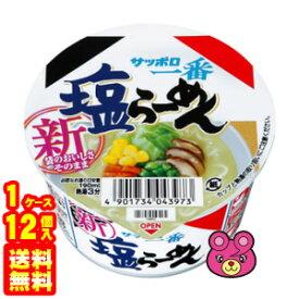 【1ケース】 サンヨー食品 サッポロ一番 塩らーめんミニどんぶり 41g×12個入 ラーメン 【北海道・沖縄・離島配送不可】