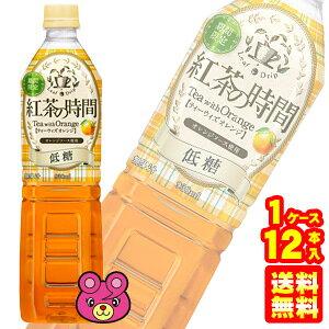 【1ケース】 UCC 紅茶の時間 ティーウィズオレンジ 低糖 PET 930ml×12本入 【北海道・沖縄・離島配送不可】