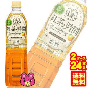 【2ケース】 UCC 紅茶の時間 ティーウィズオレンジ 低糖 PET 930ml×12本入×2ケース:合計24本 【北海道・沖縄・離島配送不可】