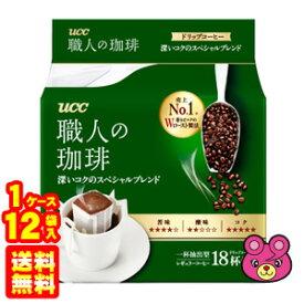 【1ケース】 UCC 職人の珈琲 ドリップコーヒー 深いコクのスペシャルブレンド (7g×18杯分)×12袋入 【北海道・沖縄・離島配送不可】