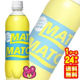【保冷バッグ1個付】【1ケース】 大塚食品 MATCH PET 500ml×24本入 マッチ 【北海道・沖縄・離島配送不可】
