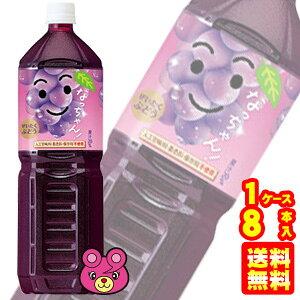 【1ケース】 サントリー なっちゃん ぶどう PET 1.5L×8本入 1500ml 【北海道・沖縄・離島配送不可】