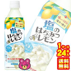 【1ケース】 サントリー 塩のはちみつレモン PET 490ml×24本入 冷凍兼用ボトル 【北海道・沖縄・離島配送不可】