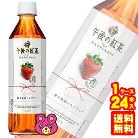 【1ケース】 キリン 午後の紅茶 for HAPPINESS 熊本県産いちごティー PET 500ml×24本入 【北海道・沖縄・離島配送不可】