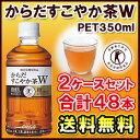 【全国送料無料】コカ・コーラ社製品からだすこやか茶W PET350ml【×2ケース:合計48本】[他商品同梱不可]【北海道・…