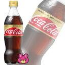 コカコーラ カフェイン