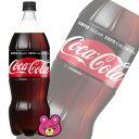 コカ・コーラ コカコーラ ゼロ シュガー 1500ml〔1.5L〕×8本入
