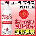 【全国送料無料】 コカ・コーラ社製品 コカコーラ プラス PET 470ml×24本入 【×2ケース:合計48本】 [他商品同梱不…